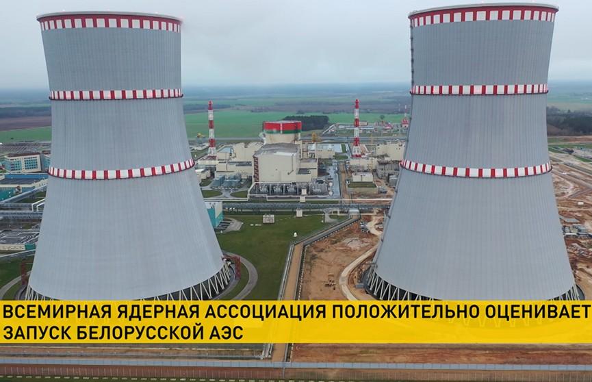 Всемирная ядерная ассоциация оценила запуск БелАЭС