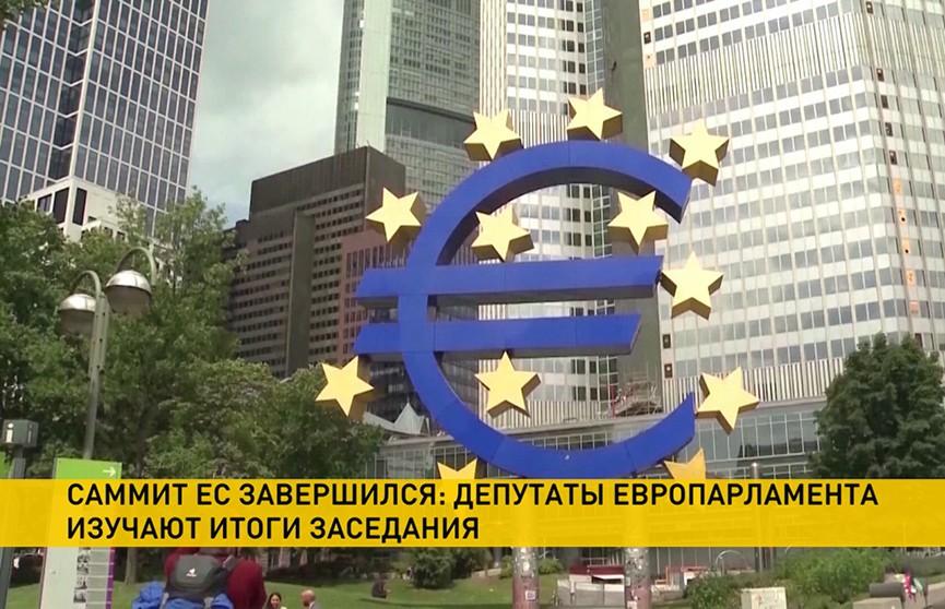 Депутаты Европарламента приступили к изучению итогов саммита ЕС
