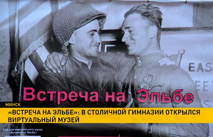 Виртуальный музей «Герои встречи на Эльбе» открылся в Минске. В церемонии принял участие Владимир Макей