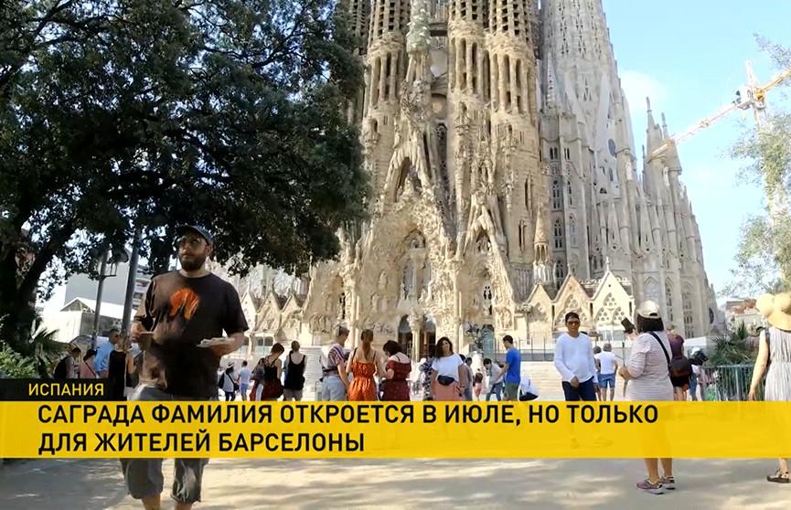 Испанская достопримечательность Саграда Фамилия откроется в июле