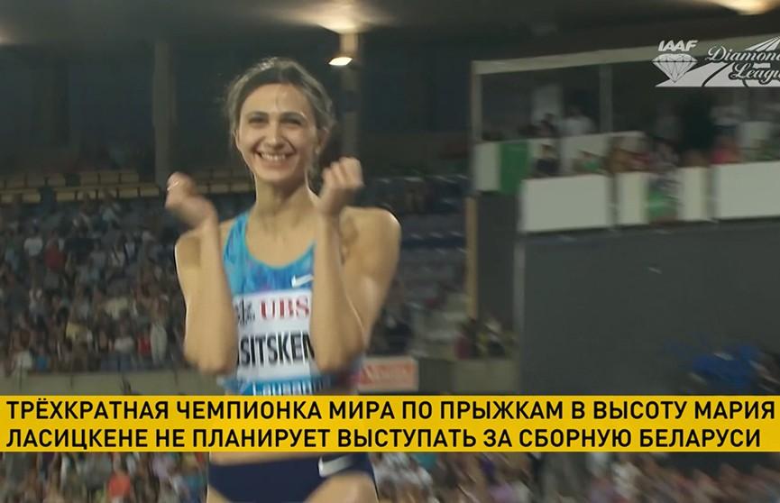 Мария Ласицкене не планирует выступать за сборную Беларуси на предстоящих Олимпийских играх в Токио
