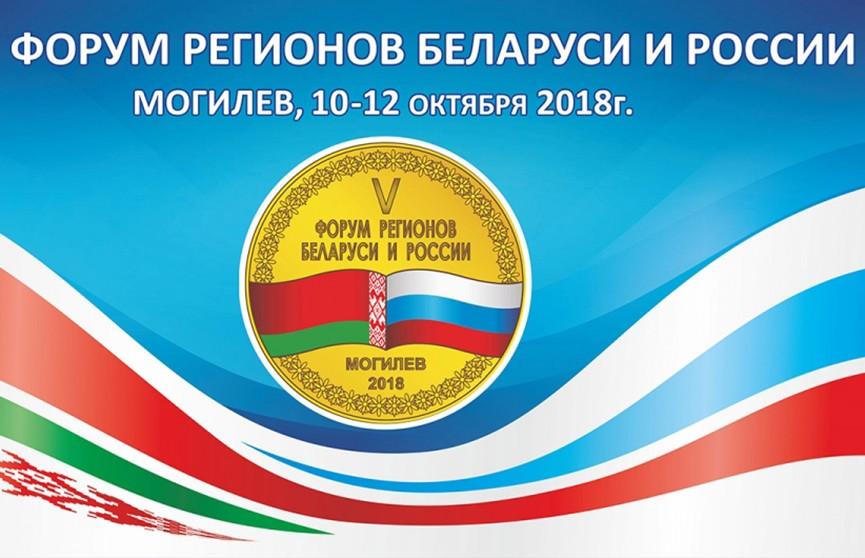 Александр Лукашенко примет участие в главных событиях V Форума регионов Беларуси и России