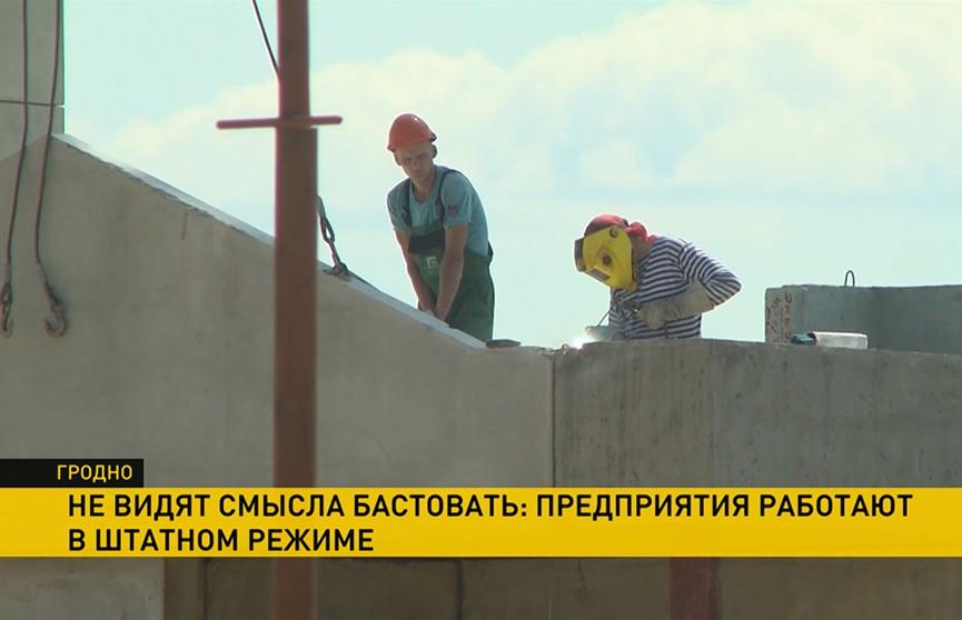 В «Гродножилстрой» от забастовки отказались, сейчас все работают в штатном режиме