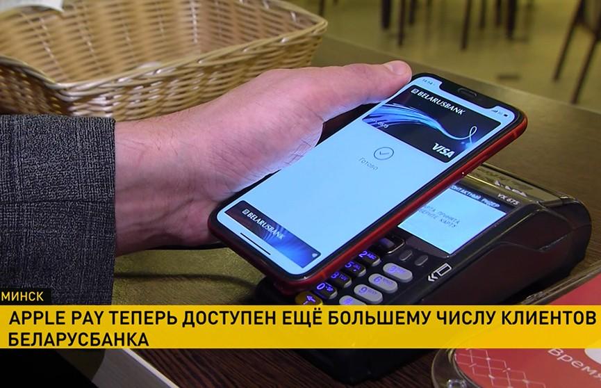 Apple Pay теперь доступен еще большему числу клиентов Беларусбанка