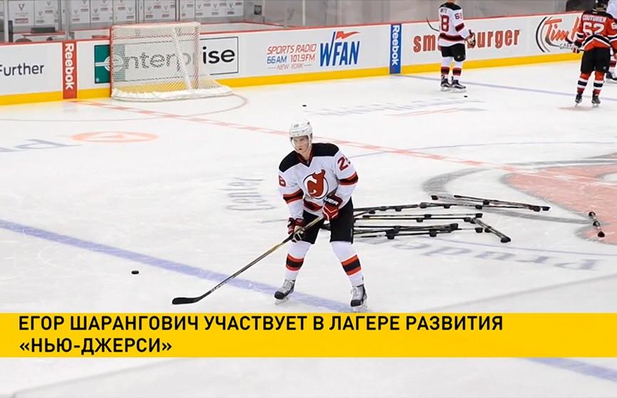Белорусский хоккеист Егор Шарангович прилетел в лагерь развития клуба НХЛ «Нью-Джерси Дэвилз»