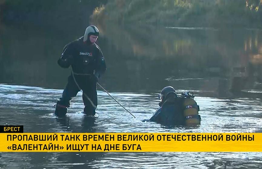 Танк времен Великой Отечественной войны ищут на дне реки рядом с Брестской крепостью