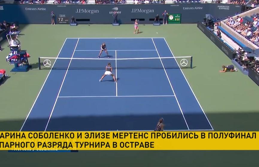 Арина Соболенко и Элизе Мертенс пробились в полуфинал парного разряда турнира в Чехии