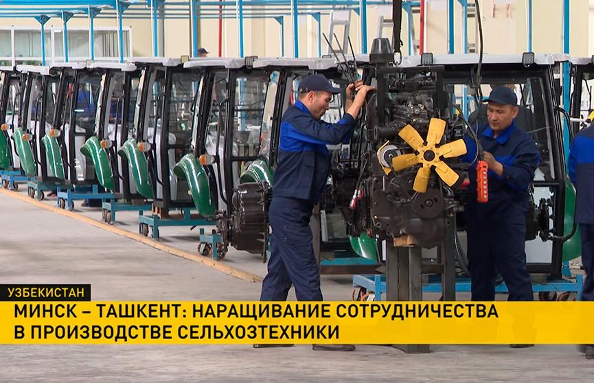 Минск и Ташкент наращивают сотрудничество в производстве сельхозтехники