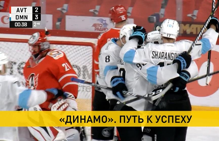 «Динамо-Минск» завершило выездную серию КХЛ оглушительным успехом