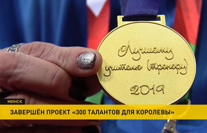 В Минске прошел финал проекта «300 талантов для королевы»