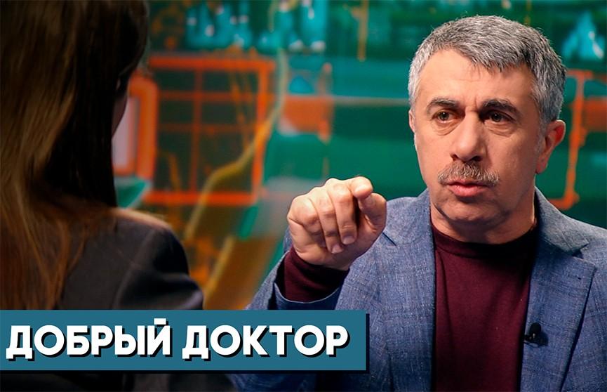 За что ругает родителей доктор Комаровский?