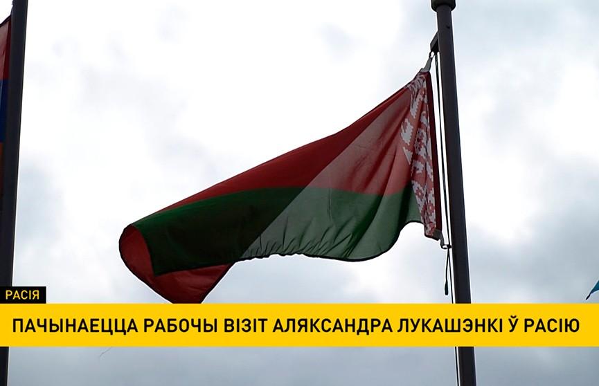 Пачынаецца рабочы візіт Аляксандра Лукашэнкі ў Расію