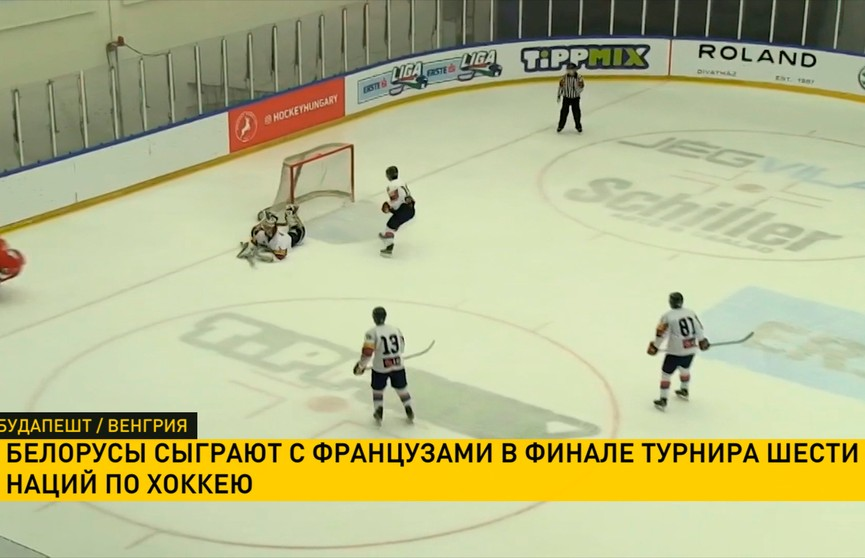 Хоккеисты сборной Беларуси встретятся с командой Франции в Будапеште