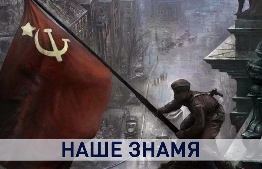 Наше Знамя Победы: история единственного в Беларуси штурмового флага, с которым брали Берлин