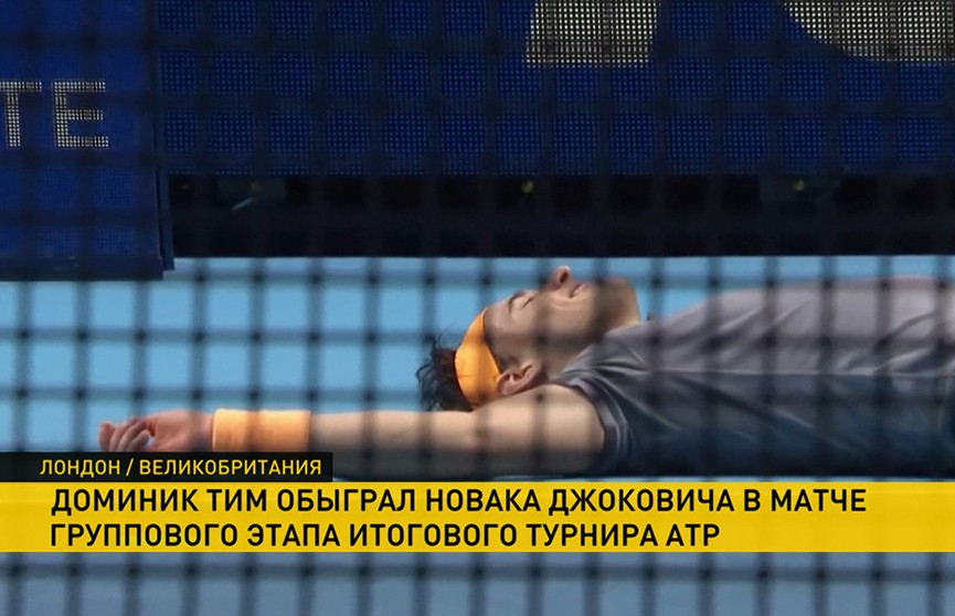 Доминик Тим обошёл Новака Джоковича в групповом этапе теннисного турнира ATP в Лондоне