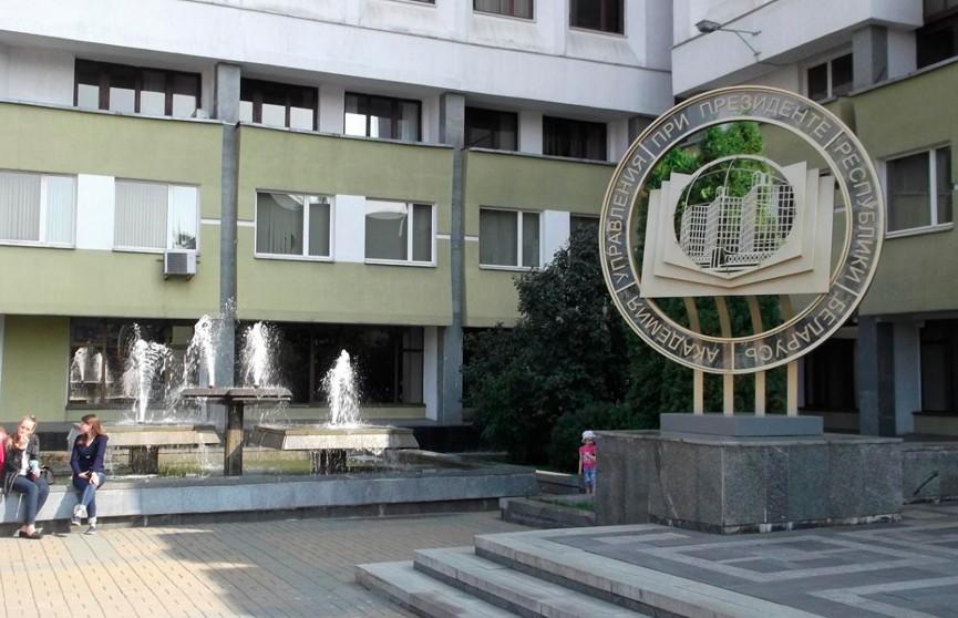 Слушатели Академии управления при Президенте Беларуси смогут проходить стажировку в госорганах