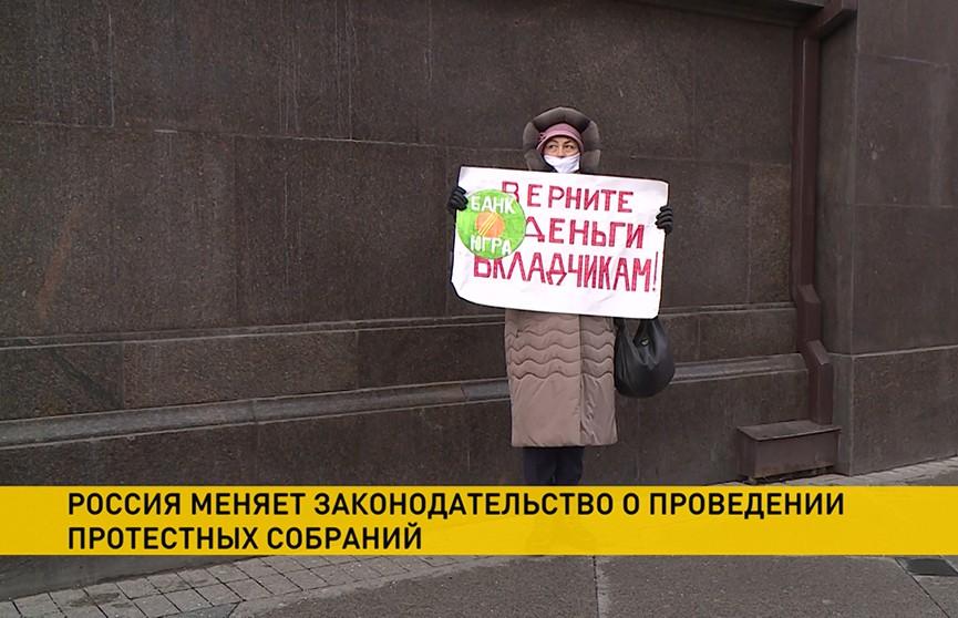 В России меняется законодательство о проведении протестных акций