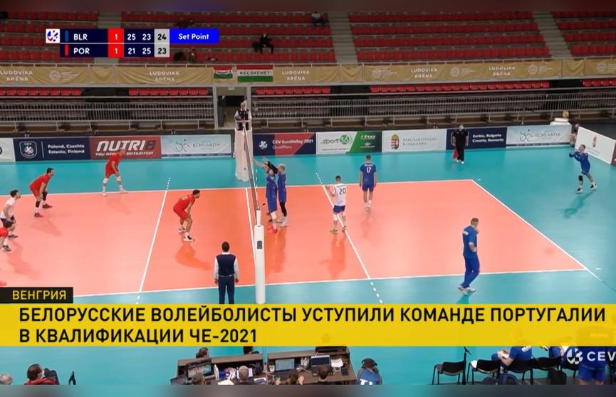 Белорусские волейболисты уступили команде Португалии в отборе на ЧЕ-2021
