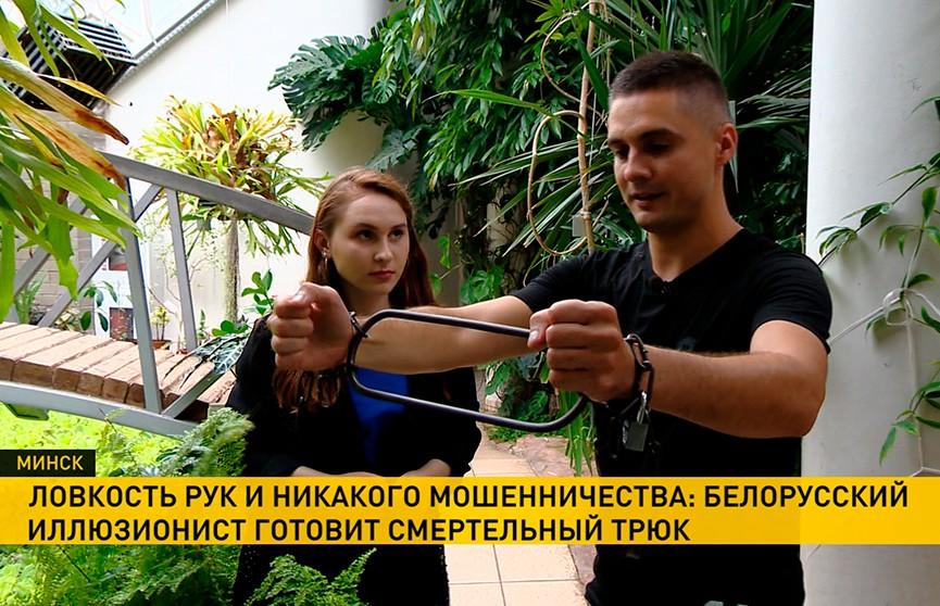 Белорусский иллюзионист готовит смертельный трюк