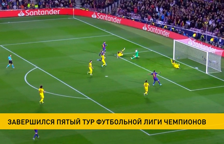 Футбольная Лига чемпионов: «Зенит» в Санкт-Петербурге обыграл французский «Лион»