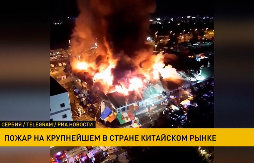 Китайский рынок загорелся в центре Белграда