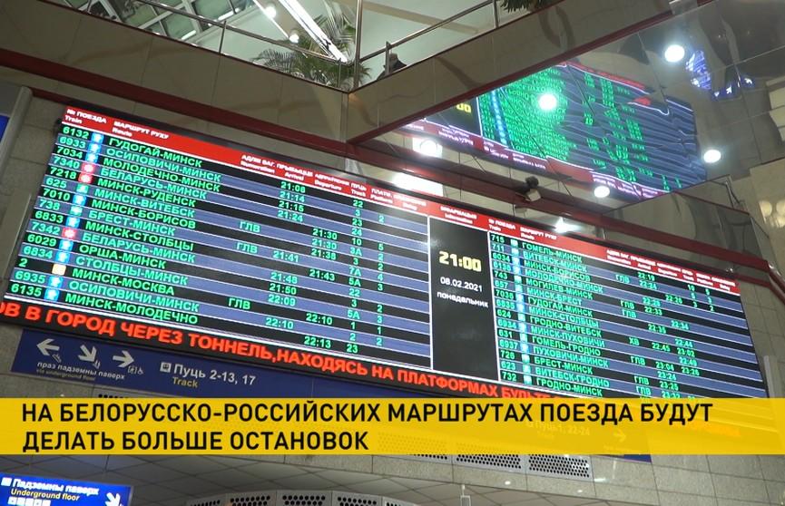 Поезда постепенно входят в прежний режим на белорусско-российских маршрутах