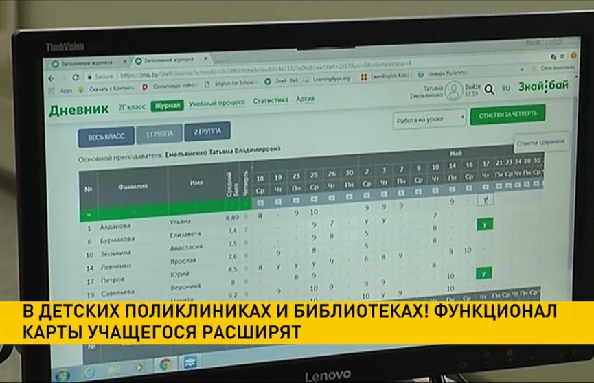 Карта учащегося будет действовать в библиотеках и детских поликлиниках Минска