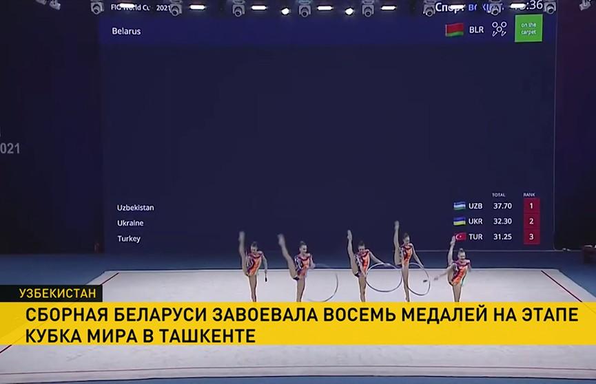 Сборная Беларуси по художественной гимнастике завоевала 8 медалей на этапе Кубка мира в Ташкенте