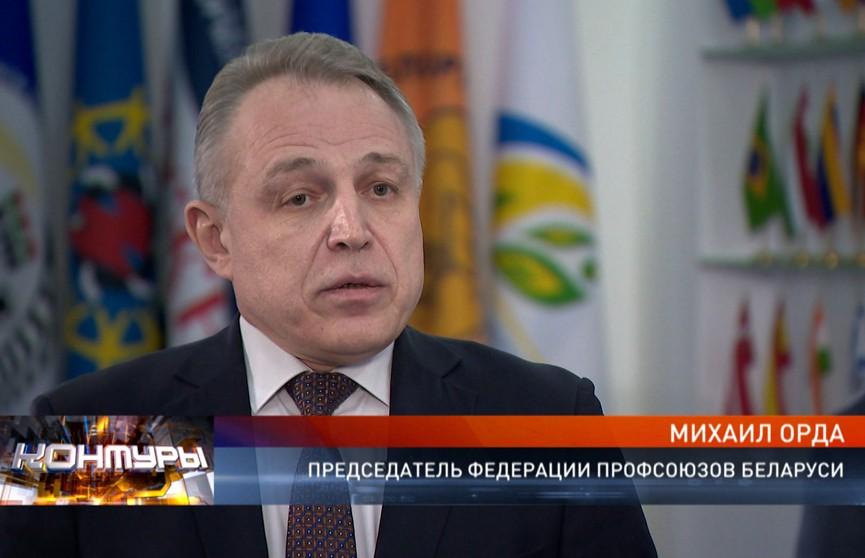 Председатель ФПБ Михаил Орда – о ВНС, санкциях, изменениях в коллективных договорах и контроле цен на лекарства