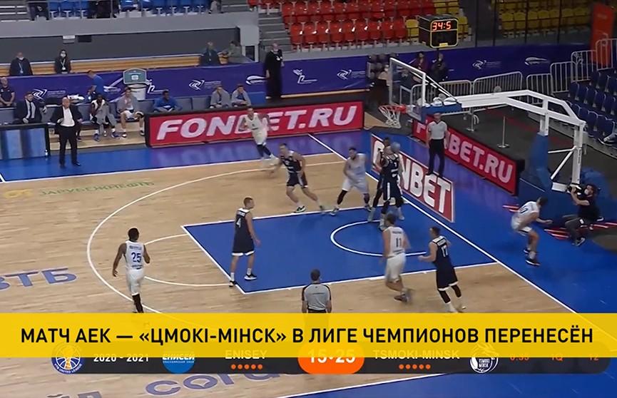 Баскетбольная Лига чемпионов: матч «Цмокi-Мiнск» – АЕК перенесен на неопределенный срок