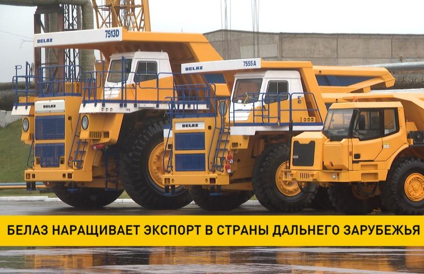 БелАЗ наращивает экспорт в страны дальнего зарубежья