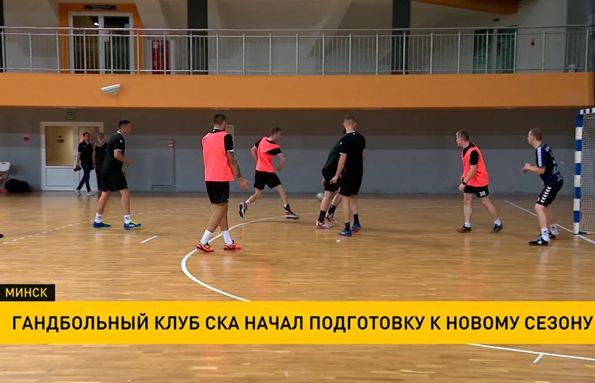 Гандбольный клуб «СКА-Минск» начал подготовку к новому сезону