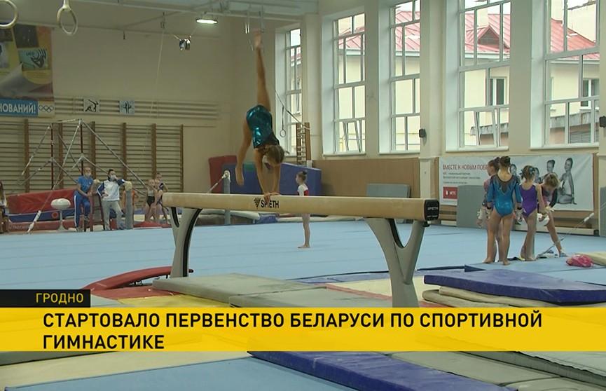 В Гродно проходит первенство страны по спортивной гимнастике