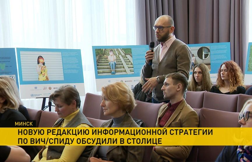 Новую редакцию информационной стратегии по ВИЧ/СПИДу обсудили в Минске