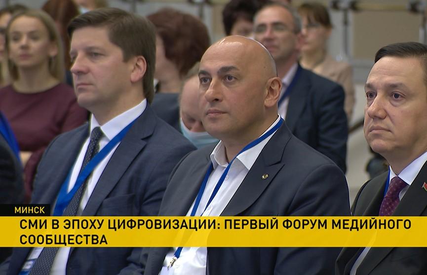 О новых вызовах в информационном пространстве говорят на Форуме медийного сообщества Беларуси