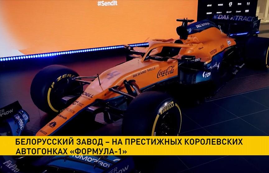 Прошла презентация нового болида McLaren с логотипами белорусского завода
