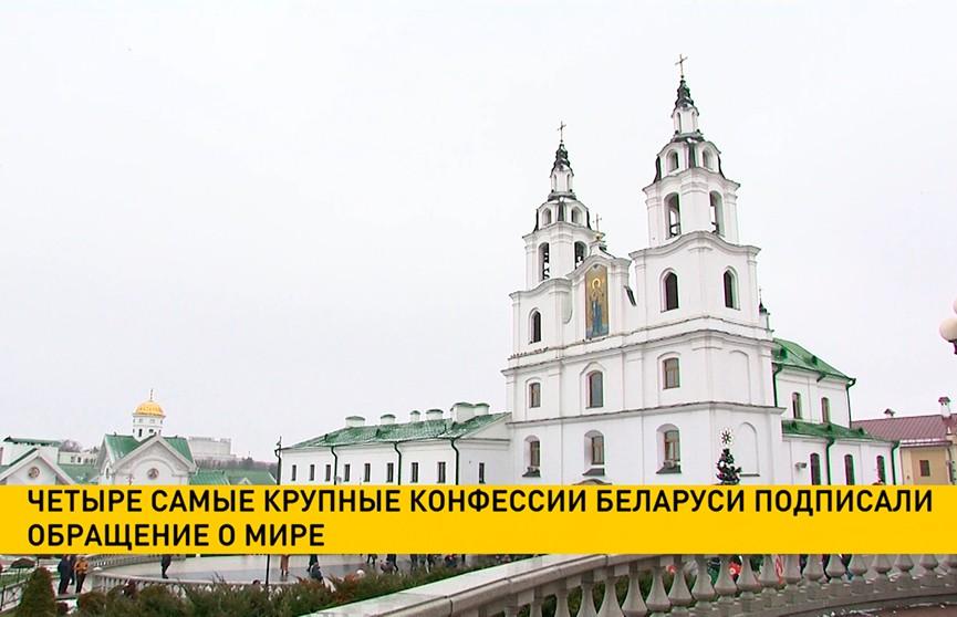 Четыре самые крупные конфессии Беларуси подписали обращение о мире
