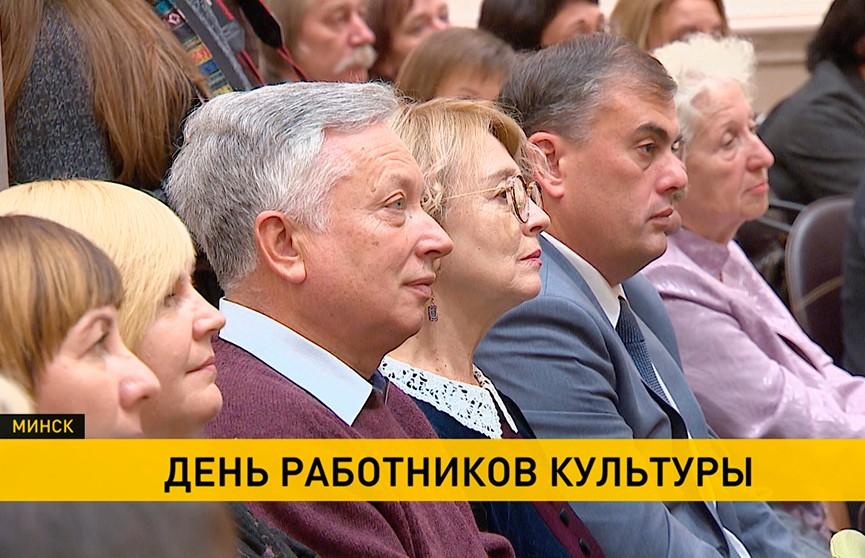 День работников культуры отмечается в Беларуси