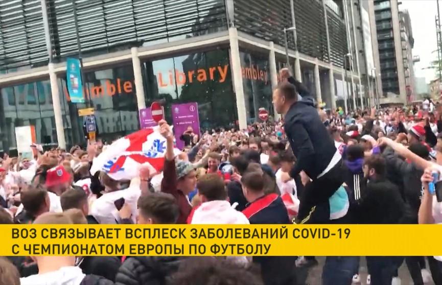 ВОЗ связывает всплеск заболеваний COVID-19 с чемпионатом Европы по футболу
