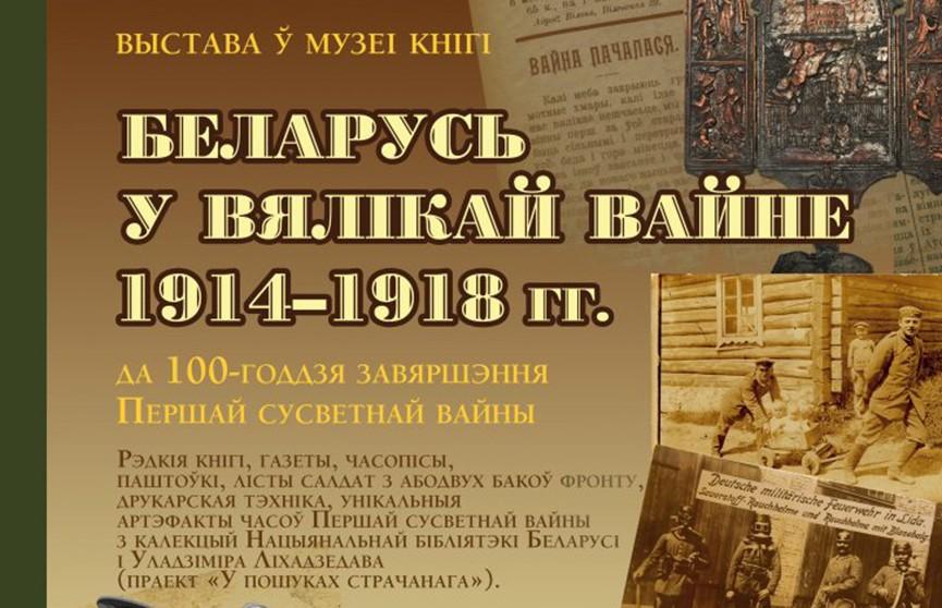 «Беларусь в Великой войне»: история по обе линии фронта – на выставке в Национальной библиотеке