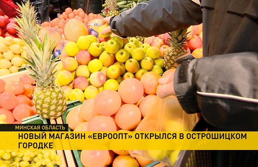 «Евроопт» открывает магазин в Острошицком Городке