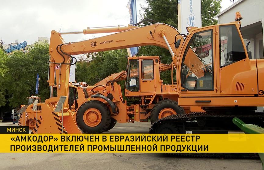 Что дает включение в Евразийский реестр производителей промышленной продукции? Рассказываем на примере холдинга «Амкодор»