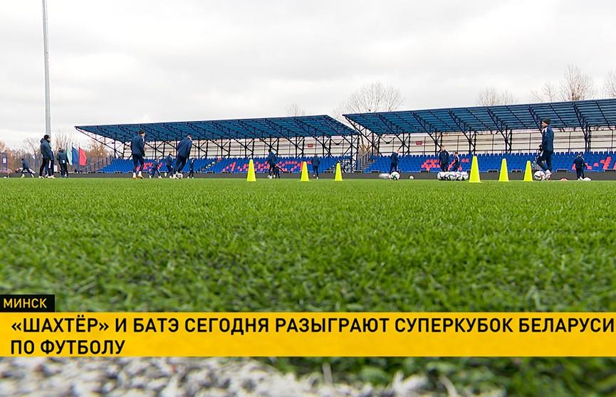 Суперкубок Беларуси по футболу: «Шахтер» сыграет с БАТЭ