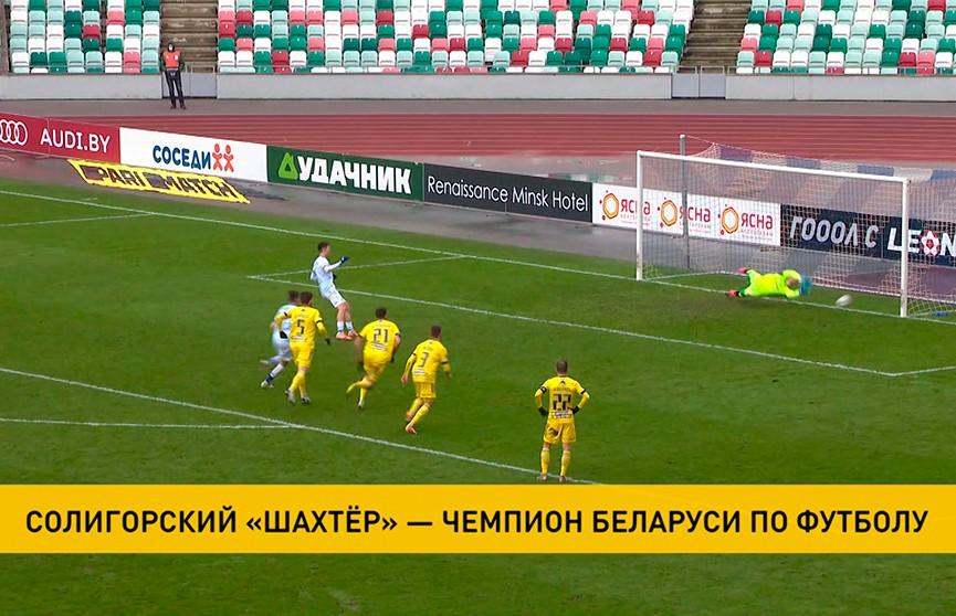 «Шахтер» – новый чемпион Беларуси по футболу