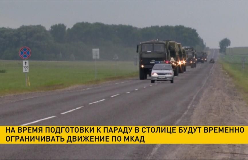 С 14 мая в Минске начинают ограничивать движение транспорта на время подготовки к параду 3 июля
