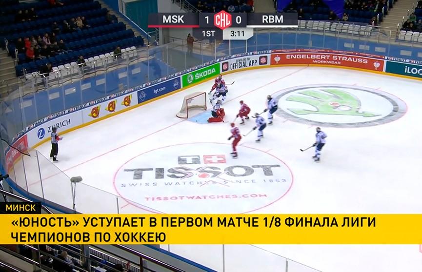 Минская «Юность» проиграла мюнхенскому «Ред Буллу» в плей-офф хоккейной Лиги чемпионов