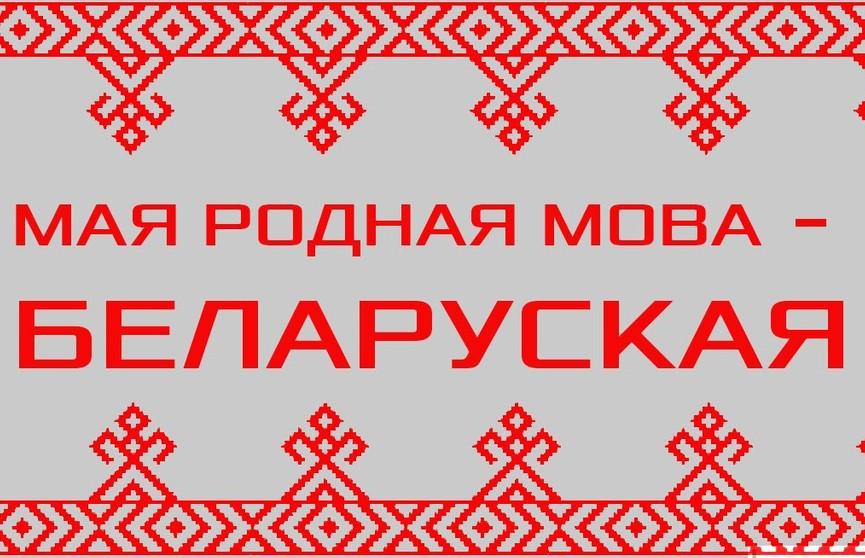 Неделя родного языка началась в Беларуси