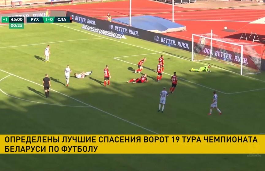 Белорусская федерация футбола назвала лучшие спасения ворот в 19-м туре чемпионата страны
