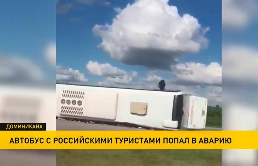 Автобус с 39 российскими туристами попал в аварию в Доминикане