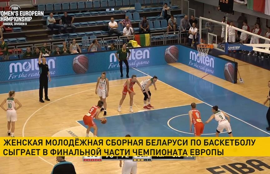 Молодёжная сборная Беларуси по баскетболу готовится к финалу европейского первенства